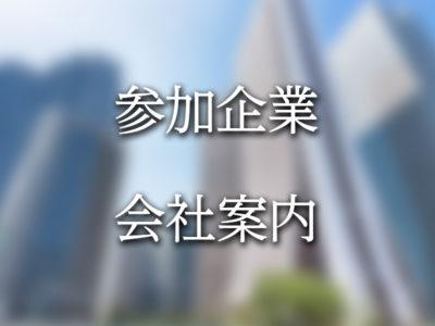 会社案内 vol.3